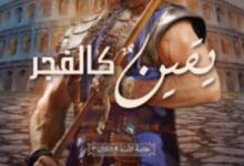تحميل رواية يقين كالفجر pdf – فرنسين ريفرز