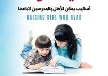 تحميل كتاب كيف ننشئُ جيلاً يقرأ pdf – دانيال ويلينغهام
