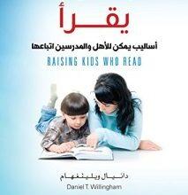 صورة تحميل كتاب كيف ننشئُ جيلاً يقرأ pdf – دانيال ويلينغهام