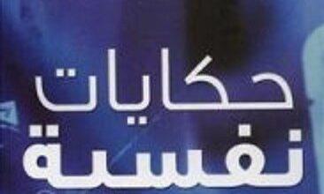 تحميل كتاب حكايات نفسية pdf – عادل صادق