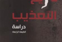 تحميل كتاب تاريخ التعذيب pdf – بيرنهاردت ج. هروود