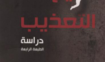 Photo of تحميل كتاب تاريخ التعذيب pdf – بيرنهاردت ج. هروود
