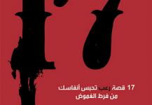 تحميل كتاب 17 قصة رعب تحبس أنفاسك pdf – عبد الوهاب السيد الرفاعي