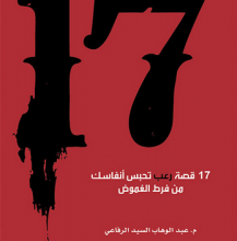 Photo of تحميل كتاب 17 قصة رعب تحبس أنفاسك pdf – عبد الوهاب السيد الرفاعي