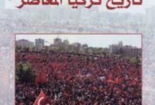 تحميل كتاب تاريخ تركيا المعاصر pdf – حميد بوزرسلان