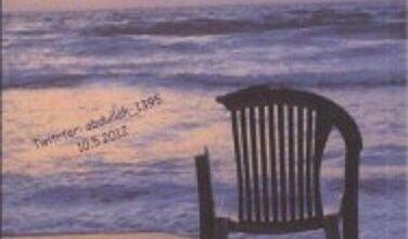 صورة تحميل رواية رجل جاء وذهب pdf – غازي القصيبي