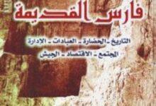 تحميل كتاب فارس القديمة pdf – يزف فيزهوفر