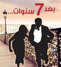 تحميل رواية بعد 7 سنوات pdf – غيوم ميسو