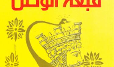 تحميل رواية قبعة الوطن pdf – زكريا عبد الجواد