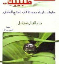 Photo of تحميل كتاب عقلك طبيبك pdf – دانيال سيغل