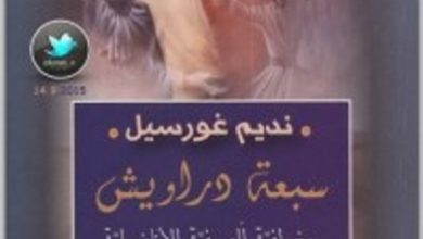تحميل كتاب سبعة دراويش جغرافية pdf – نديم غورسيل