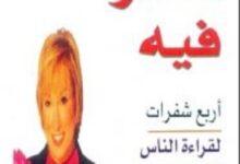 تحميل كتاب أعرف ما تفكر فيه pdf – ليليان جلاس