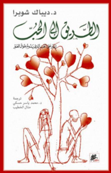 كتاب الطريق الى الحب ديباك شوبرا pdf