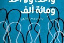 تحميل رواية واحد ولا أحد ومائة ألف pdf – لويجى بيراندللو