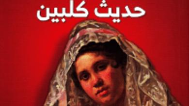 تحميل رواية زواج بالخديعة وحديث كلبين pdf – ميغيل د ثربانتس