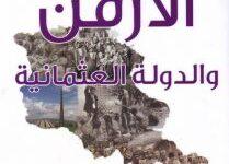 تحميل كتاب الأرمن والدولة العثمانية pdf – نقية حنا منصور