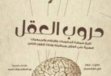 تحميل كتاب حروب العقل pdf – ماري جونز ولاري فلاكسمان
