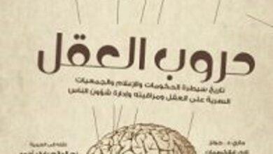 Photo of تحميل كتاب حروب العقل pdf – ماري جونز ولاري فلاكسمان