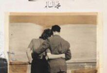 تحميل كتاب أهواك pdf – محمد السالم