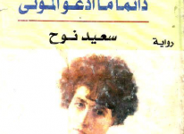 تحميل رواية دائمًا ما أدعو الموتى pdf – سعيد نوح