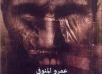 تحميل رواية شمس المعارف pdf – عمرو المنوفى
