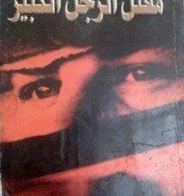تحميل رواية مقتل الرجل الكبير pdf – إبراهيم عيسى