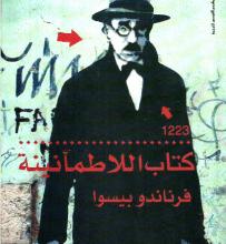Photo of تحميل كتاب اللاطمأنينة pdf – فرناندو بيسوا