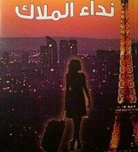 تحميل رواية نداء الملاك pdf – غيوم ميسو