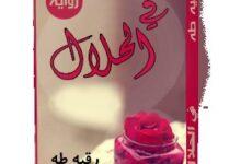تحميل رواية في الحلال pdf – رقيه طه