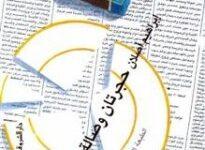 تحميل كتاب حجرتان وصالة pdf – إبراهيم أصلان