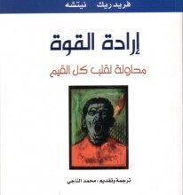 تحميل كتاب نيتشه وإرادة القوة pdf – بيير مونتيبيلو