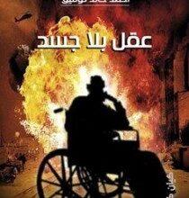 تحميل كتاب عقل بلا جسد pdf – أحمد خالد توفيق