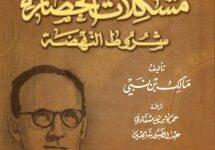 تحميل كتاب مشكلات الحضارة شروط النهضة pdf – مالك بن نبي