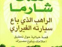 تحميل كتاب الراهب الذي باع سيارته الفيراري pdf – روبين شارما