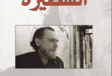 تحميل رواية الشطيرة pdf – تشارلز بوكوفسكي