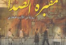 تحميل رواية مقبرة الصدأ pdf – أندريه فيش