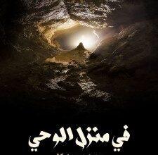 صورة تحميل كتاب فى منزل الوحى pdf – محمد حسين هيكل