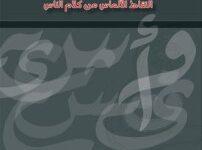 تحميل كتاب كلمات التقاط الألماس من كلام الناس pdf – يوسف زيدان