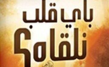 تحميل كتاب بأى قلب نلقاه pdf – خالد أبو شادى