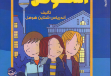 تحميل رواية حامي اللصوص pdf – أندرياس شتاين هوفل