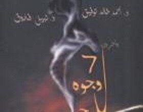 تحميل كتاب سبع وجوه للحب pdf – أحمد خالد توفيق