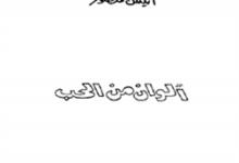 تحميل كتاب كل معاني الحب pdf – أنيس منصور