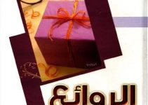صورة تحميل كتاب الروائع pdf – محمد العريفى