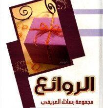 تحميل كتاب الروائع pdf – محمد العريفى
