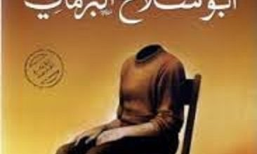 تحميل رواية أبو شلاخ البرمائى pdf – غازى القصيبى