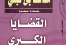تحميل كتاب القضايا الكبرى pdf -مالك بن نبي