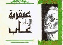 تحميل كتاب عبقرية الإمام علي pdf – عباس العقاد