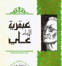 صورة تحميل كتاب عبقرية الإمام علي pdf – عباس العقاد
