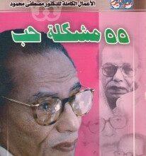 صورة تحميل كتاب 55 مشكلة حب pdf – مصطفى محمود