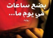 تحميل رواية بضع ساعات فى يوم ما pdf – محمد صادق